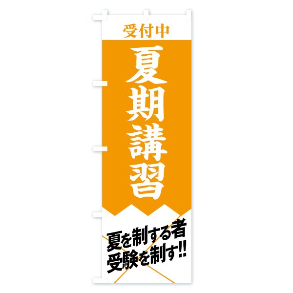 のぼり旗 夏期講習受付中|goods-pro|03