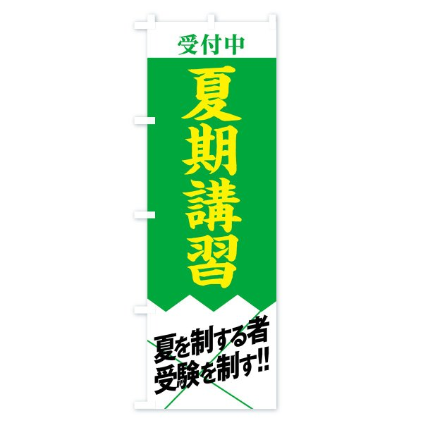 のぼり旗 夏期講習受付中|goods-pro|04