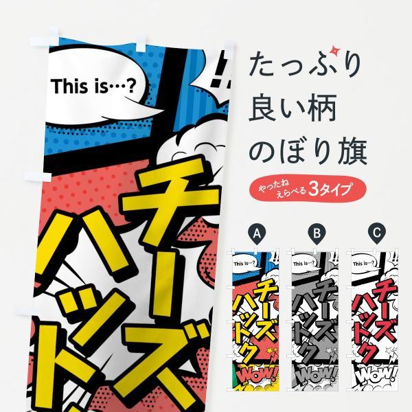 のぼり旗 チーズハットク|goods-pro