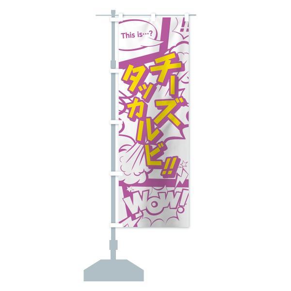 のぼり旗 チーズタッカルビ|goods-pro|15