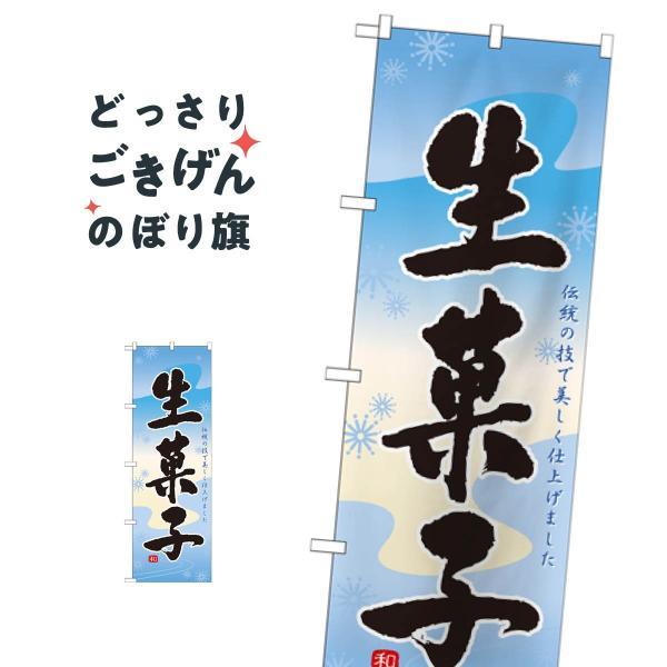 生菓子 のぼり旗 21387