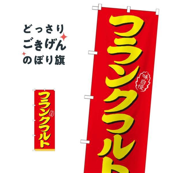 フランクフルト のぼり旗 21098
