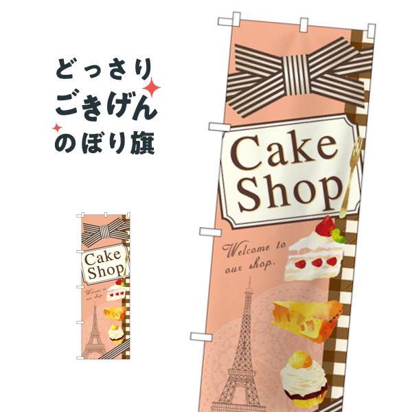 ケーキショップ のぼり旗 21252