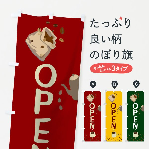 CafeOPENのぼり旗