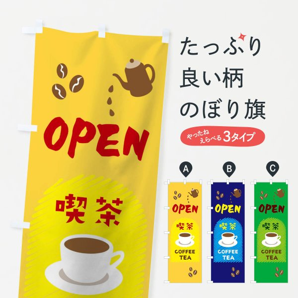 OPEN喫茶のぼり旗