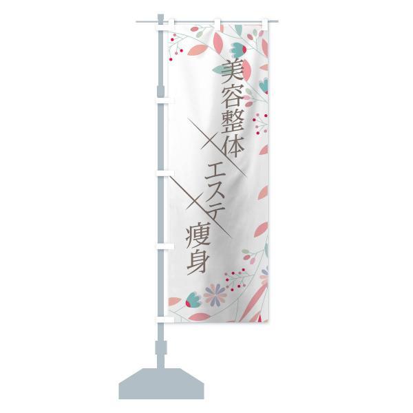 のぼり旗 エステ|goods-pro|14