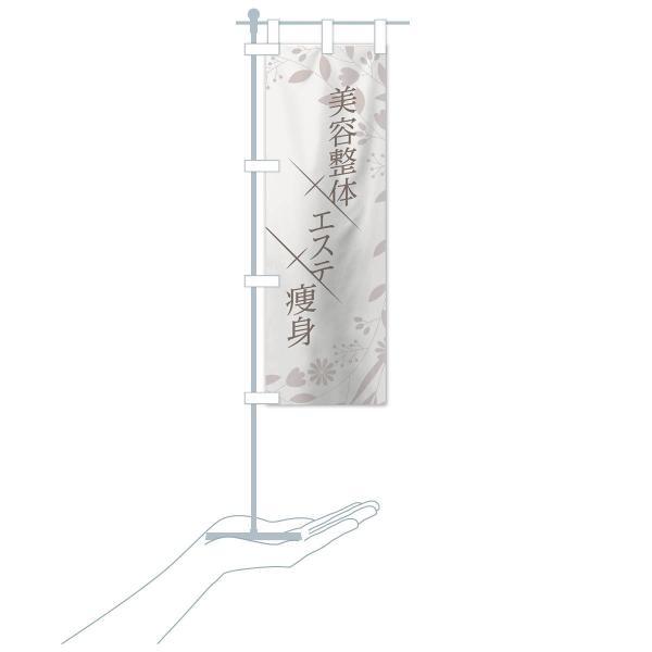 のぼり旗 エステ|goods-pro|18