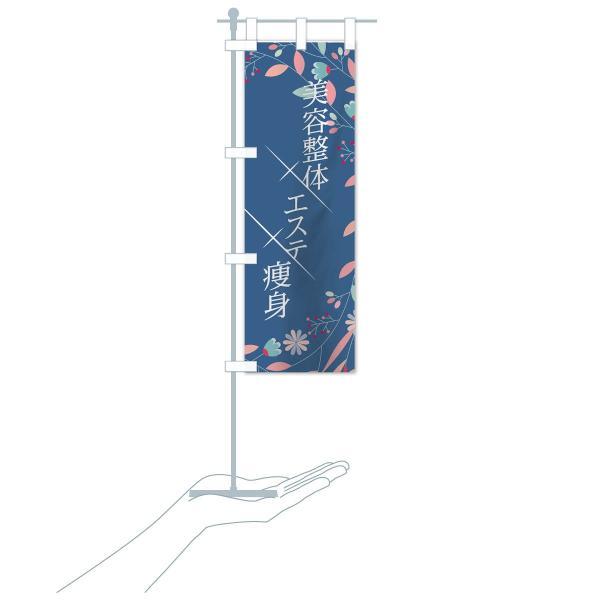 のぼり旗 エステ|goods-pro|20