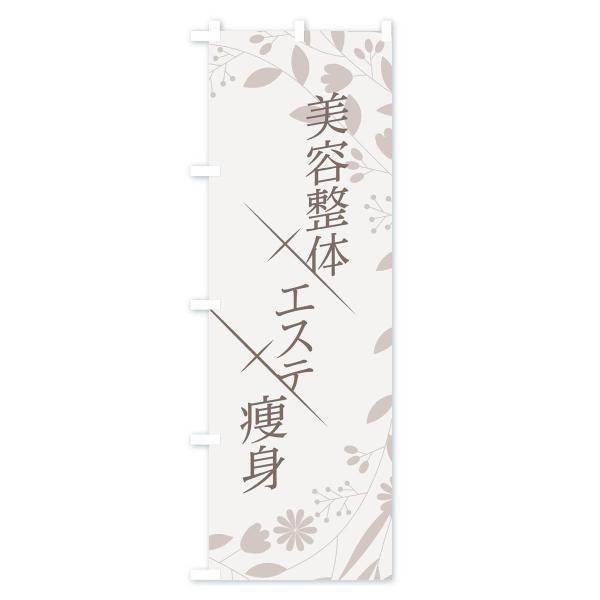 のぼり旗 エステ|goods-pro|03