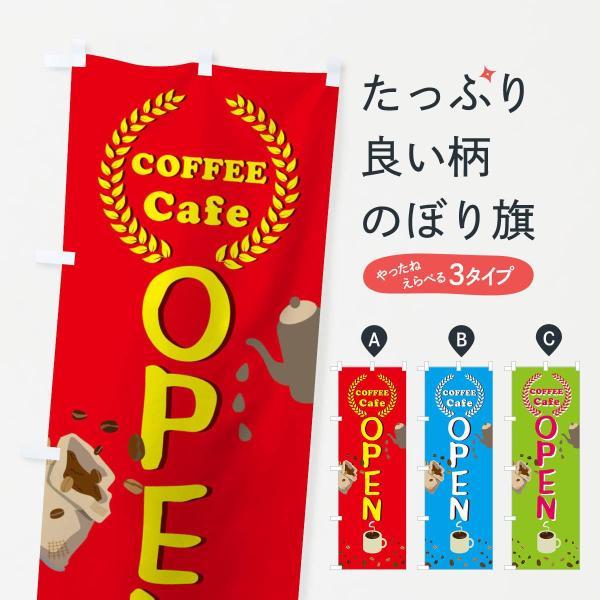 COFFEECafeOPENのぼり旗