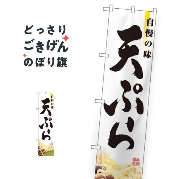 スリムサイズ 天ぷら のぼり旗 22118