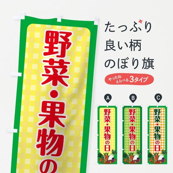 野菜果物の日のぼり旗