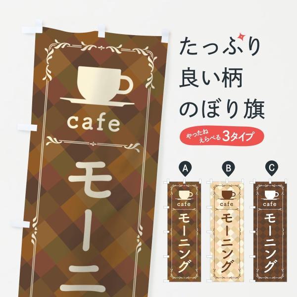 カフェモーニングのぼり旗