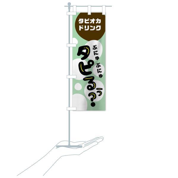のぼり旗 タピオカドリンク|goods-pro|18