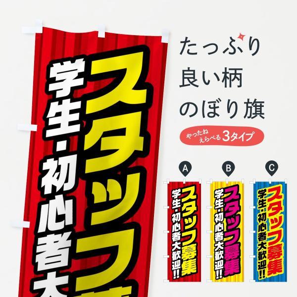 のぼり旗 スタッフ募集 goods-pro