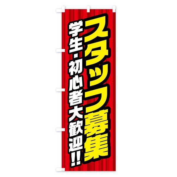 のぼり旗 スタッフ募集 goods-pro 02