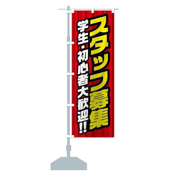 のぼり旗 スタッフ募集 goods-pro 13