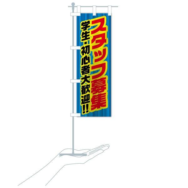 のぼり旗 スタッフ募集 goods-pro 18