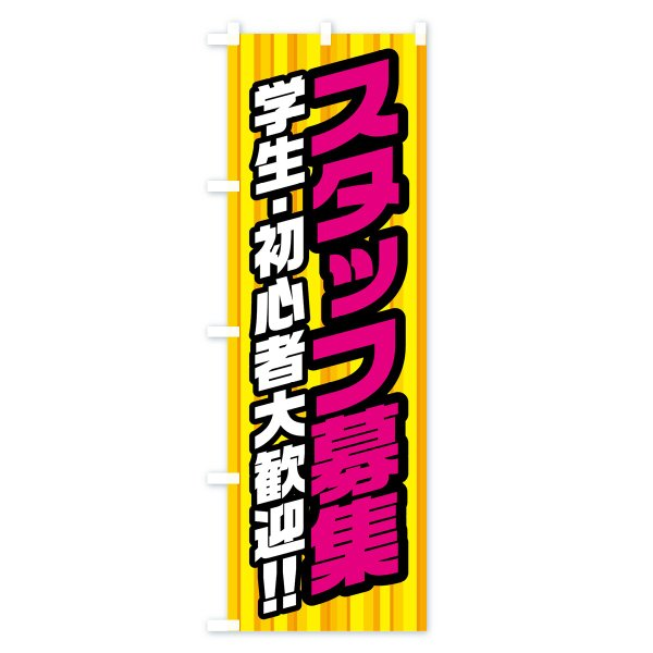 のぼり旗 スタッフ募集 goods-pro 03