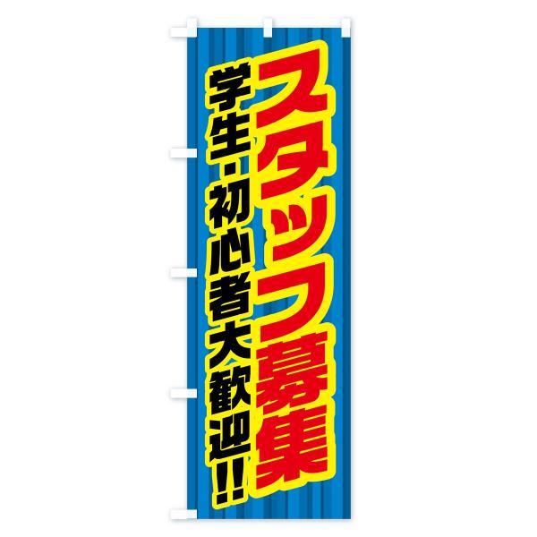 のぼり旗 スタッフ募集 goods-pro 04