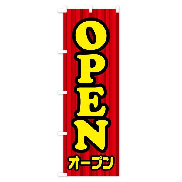 のぼり旗 OPEN goods-pro 02