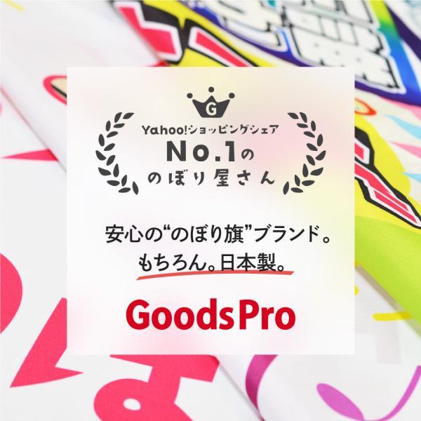 のぼり旗 OPEN goods-pro 13