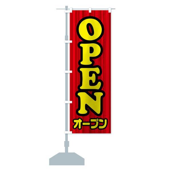 のぼり旗 OPEN goods-pro 14