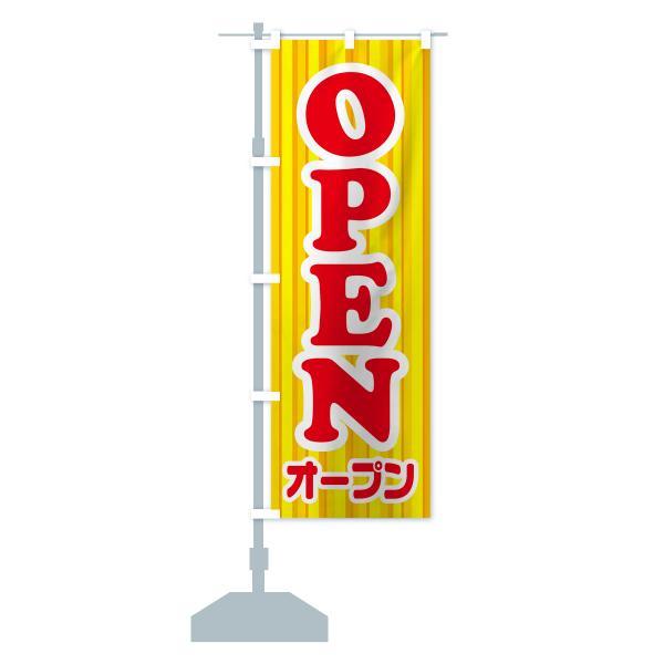 のぼり旗 OPEN goods-pro 15