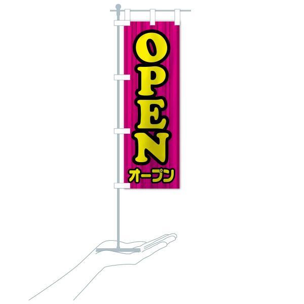 のぼり旗 OPEN goods-pro 20