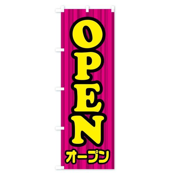 のぼり旗 OPEN goods-pro 04