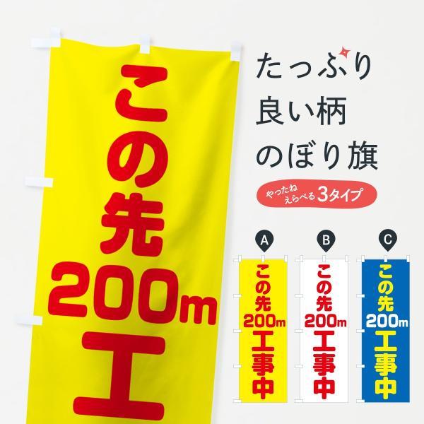 この先200m工事中のぼり旗