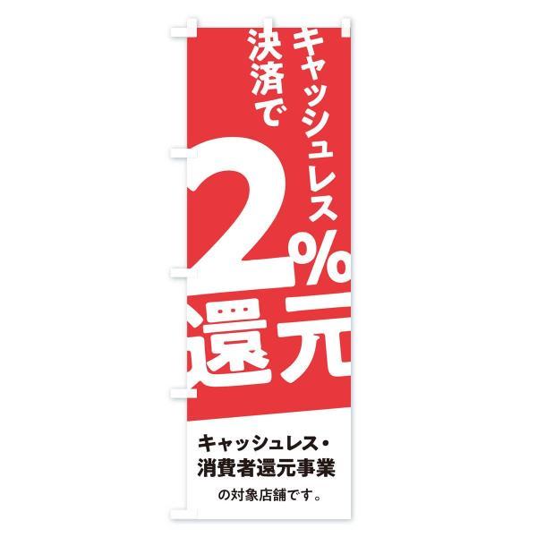 のぼり旗 キャッシュレス決済で2%還元 goods-pro 02