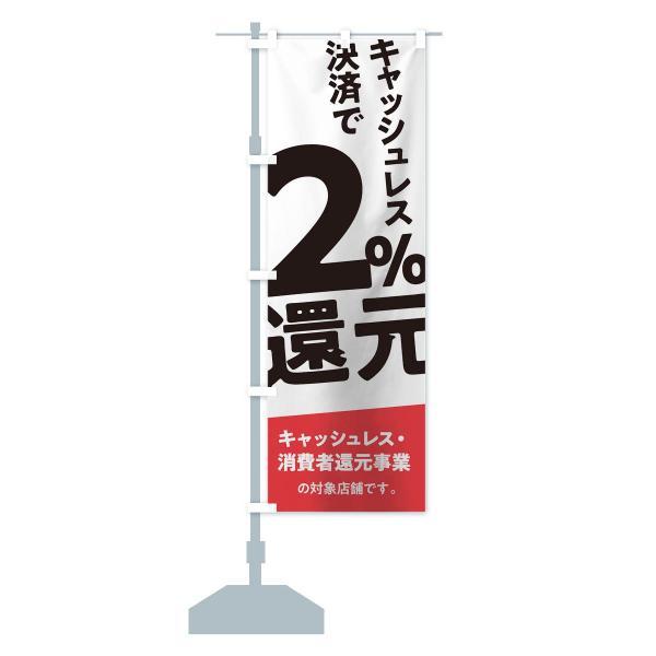 のぼり旗 キャッシュレス決済で2%還元 goods-pro 15