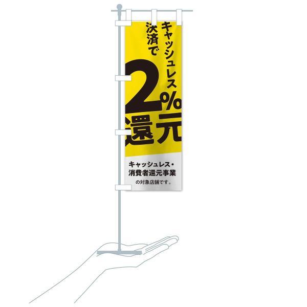 のぼり旗 キャッシュレス決済で2%還元 goods-pro 17