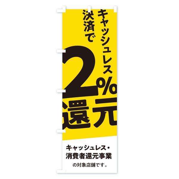 のぼり旗 キャッシュレス決済で2%還元 goods-pro 03