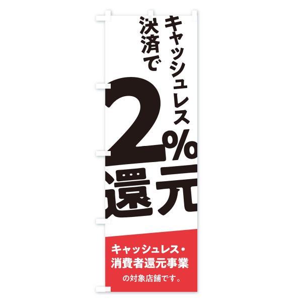 のぼり旗 キャッシュレス決済で2%還元 goods-pro 04