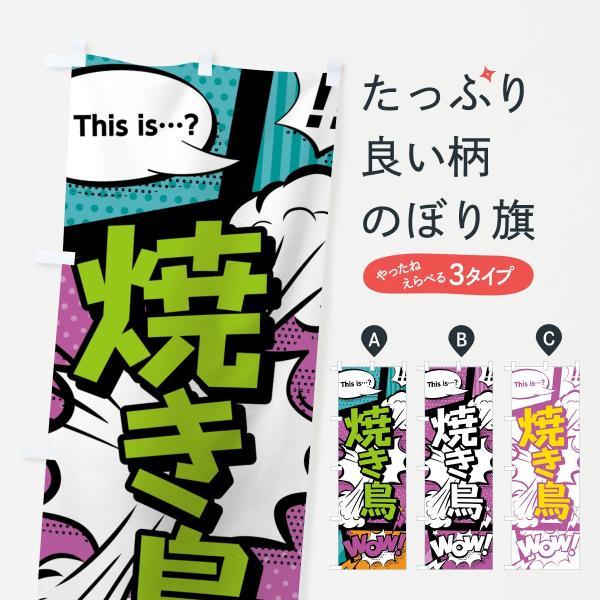 のぼり旗 焼き鳥 goods-pro