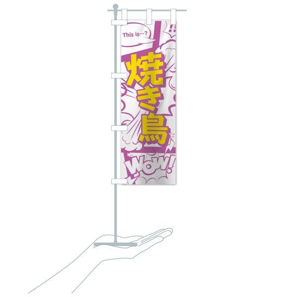 のぼり旗 焼き鳥 goods-pro 20