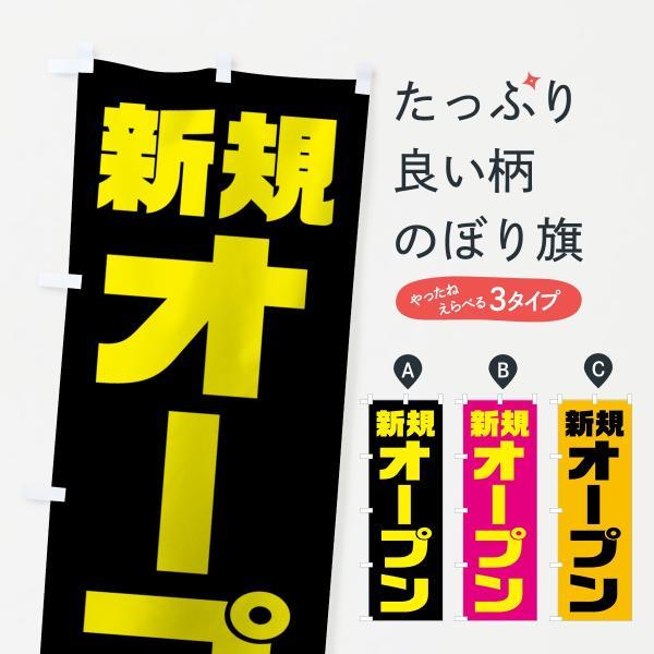 新規オープンのぼり旗