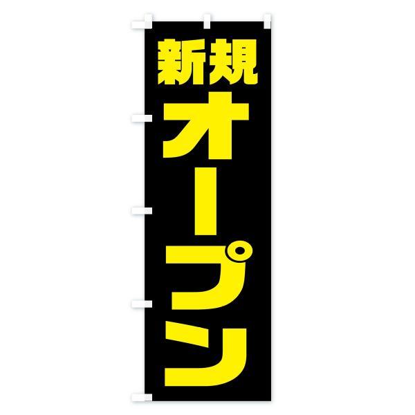 のぼり旗 新規オープン|goods-pro|02