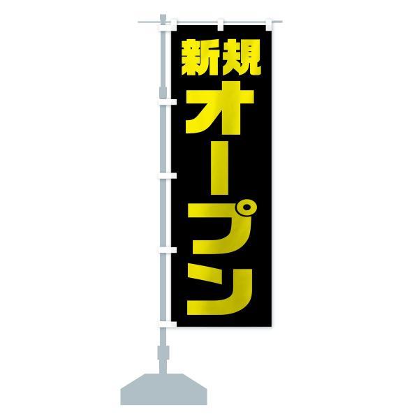 のぼり旗 新規オープン|goods-pro|13