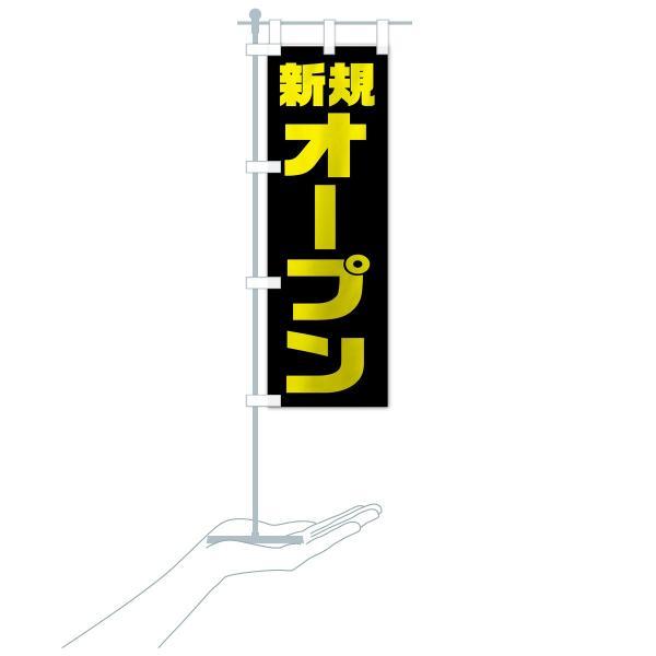 のぼり旗 新規オープン|goods-pro|16