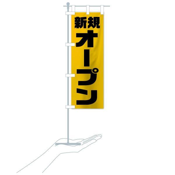 のぼり旗 新規オープン|goods-pro|20