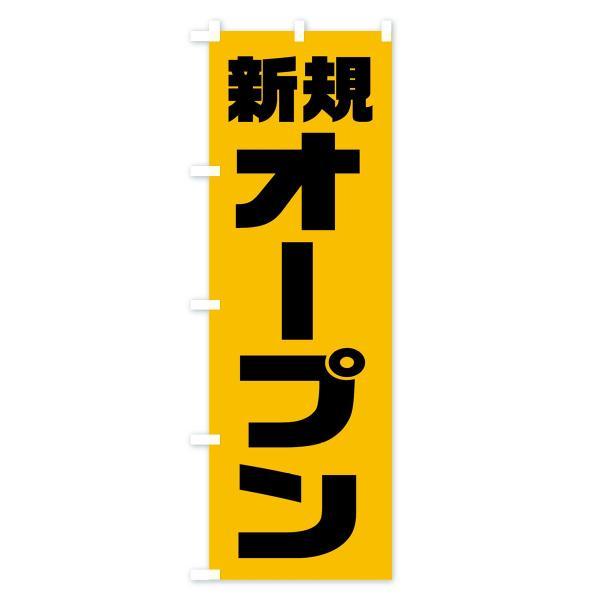のぼり旗 新規オープン|goods-pro|04