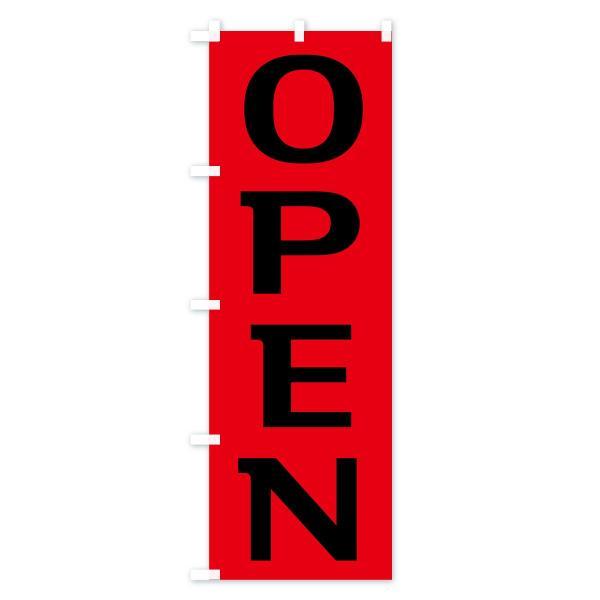 のぼり旗 OPEN|goods-pro|04
