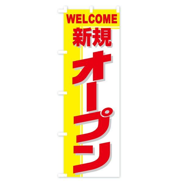 のぼり旗 新規オープン goods-pro 02