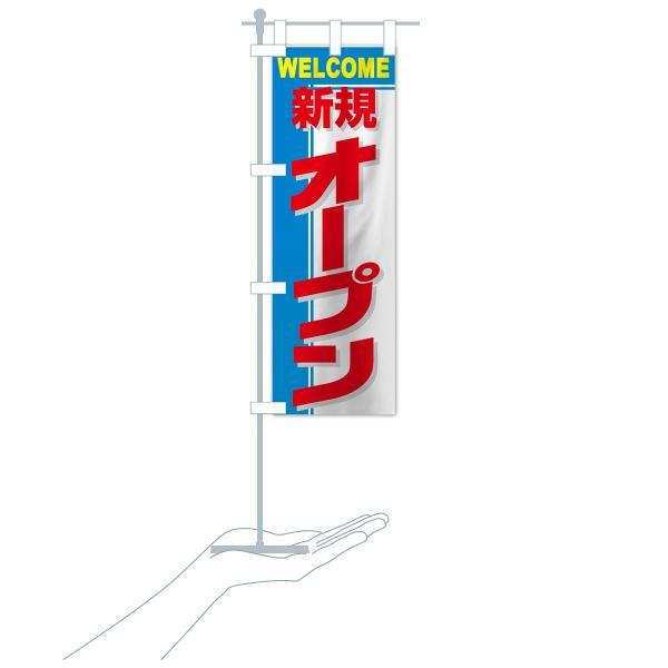 のぼり旗 新規オープン goods-pro 20