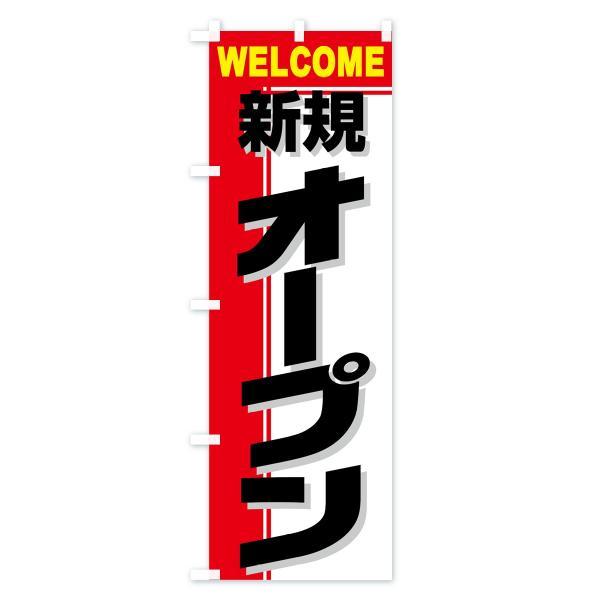 のぼり旗 新規オープン goods-pro 03
