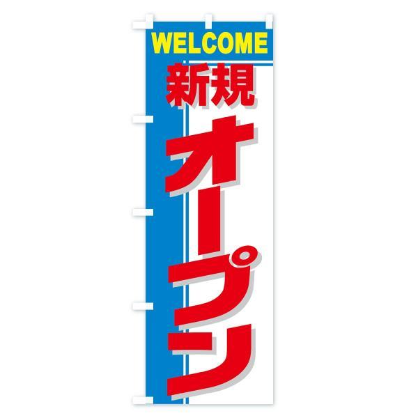のぼり旗 新規オープン goods-pro 04