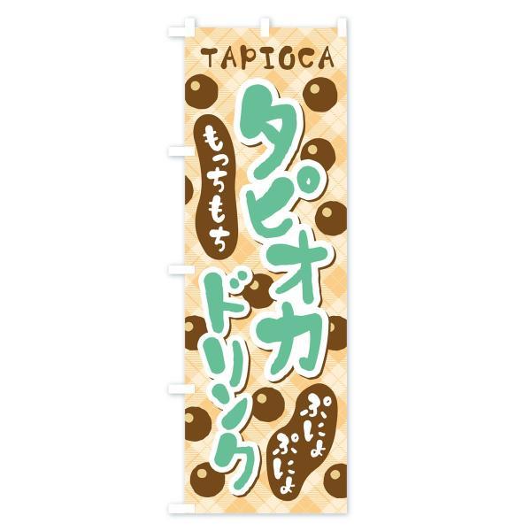 のぼり旗 タピオカドリンク goods-pro 04